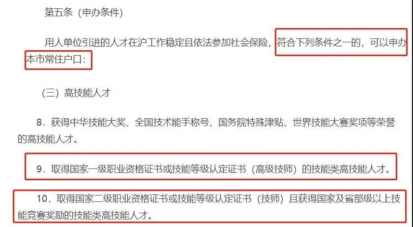行業快訊——上海新版落戶文件頒布,一建持證人落戶有望!